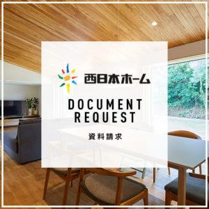 西日本ホーム 資料請求